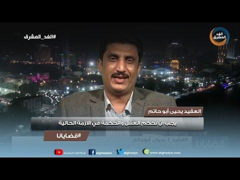 قضايانا | العقيد يحيى أبو حاتم: يجب أن نحكم العقل والحكمة في الأزمة الحالية