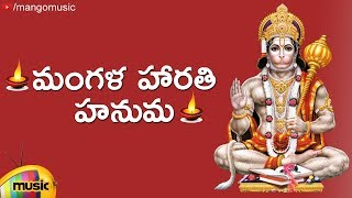 Lord Hanuman Devotional Songs | Mangala Harathi Hanuma Song | Telugu Bhakti Songs | Mango Music - MANGOMUSIC