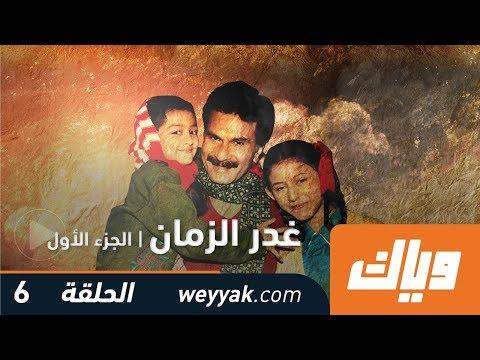 غدر الزمن - الموسم الأول - الحلقة 6 | WEYYAK.COM