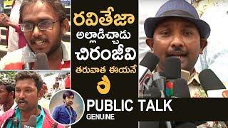 Nela Ticket Movie Genuine Public Talk   Ravi Teja   Malvika   TFPC - TFPC
