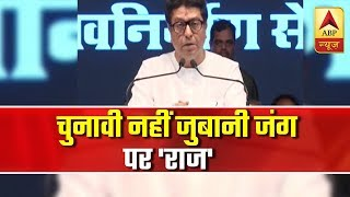 Lok Sabha Elections: Raj Thackeray asks for 'Modi mukt bharat' - ABPNEWSTV