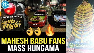 Mahesh Babu Fans Mass Hungama | Sarileru Neekevvaru | Mahesh Babu | Rashmika Mandanna | Viyayashanti - IDREAMMOVIES