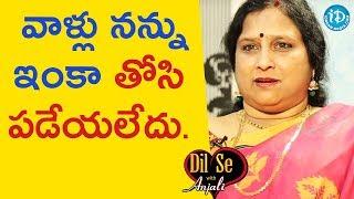 వాళ్లు నన్ను ఇంక తోసి పడేయలేదు - Balabadrapatruni Ramani || Dil Se With Anjali - IDREAMMOVIES