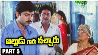 Alludu Garu Vacharu Telugu Full Length Movie | Part- 05 | Jagapathi Babu | Abbas | Heera | Kousalya - RAJSHRITELUGU