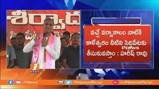 Minister Harish Rao Speech at Mudiraj Ashirvada Sabha in Siddipet | iNews - INEWS