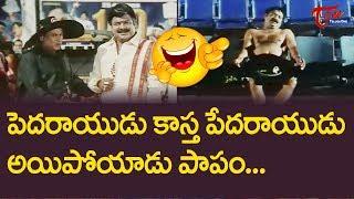 పెదరాయుడు కాస్త పేద రాయుడు అయిపోయాడు పాపం.. | Telugu Comedy Videos | NavvulaTv - NAVVULATV