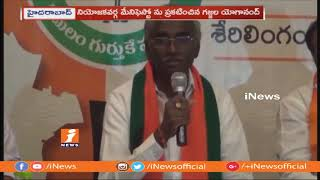 BJP Candidate Gajjala Yoganand Release Constituency Manifesto In Serilingampally | iNews - INEWS