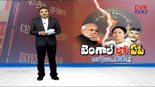 బెంగాల్ లో ఏపీ...బాబు.. దీదీ.. |Mamata vs Centre: Mamata Banerjee continues dharna over CBI issue | - CVRNEWSOFFICIAL