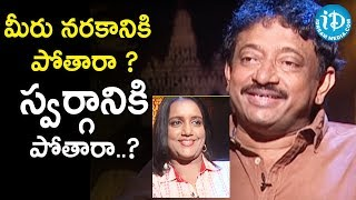 Ram Gopal Varma About Heaven And Hell | Ramuism 2nd Dose - IDREAMMOVIES