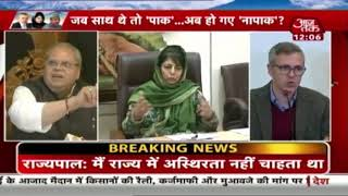 Dissolved Assembly To Avoid Horsetrading And To Save Jammu And Kashmir From The Mess, Says Governor - AAJTAKTV