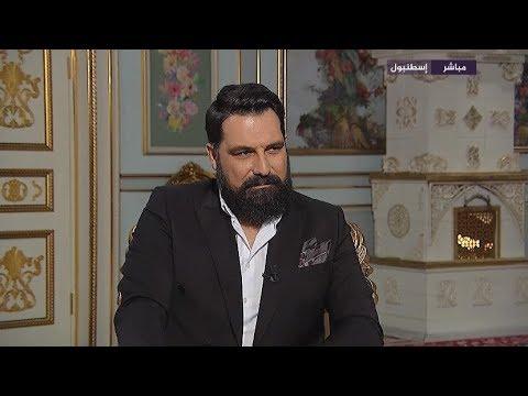 مباشر مع.. بطل مسلسل السلطان عبدالحميد .. بولنت إينال - يوتيوبات