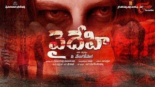 Vaidehi | Telugu Short Film 2017 | By P Venugopal - TELUGUONE