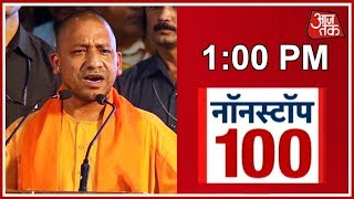 Nonstop 100 | BJP Completes One Year In UP; Yogi Adityanath Says 'Jungle Raj' Brought To An End - AAJTAKTV