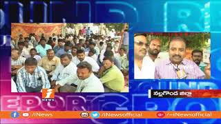 Field Assistants Protest For Salaries and Increments in Nalgonda | Ground Report | iNews - INEWS