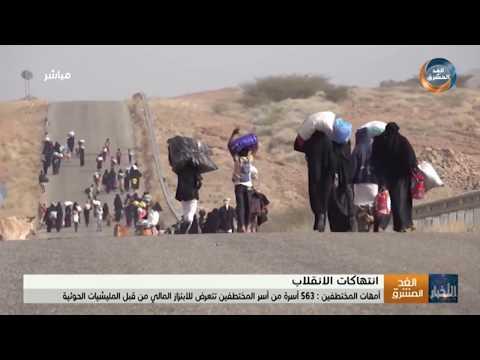 أمهات المختطفين: 563 أسرة من أسر المختطفين تتعرض للابتزاز المالي من قبل مليشيا الحوثي