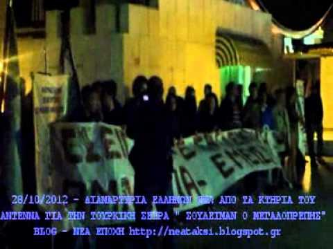 28/10/2012 ΑΝΤΕΝΝΑ-ΕΛΛΗΝΕΣ ΠΑΤΡΙΩΤΕΣ ΚΑΤΑ ΣΟΥΛΕΙΜΑΝ