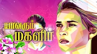Yaavarum Magalir, Womens Day Special 08-03-2015 –  PuthuYugam TV Show