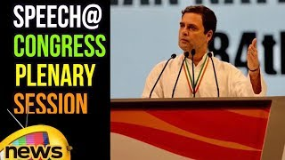 Rahul Gandhi Inaugurating Speech at the Congress Plenary Session | Mango News - MANGONEWS