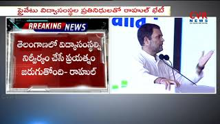 Rahul Gandhi Meeting with Govt Recognised Pvt Educational Institutions | CVR News - CVRNEWSOFFICIAL