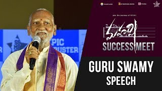 Farmer Guru Swamy Speech - Maharshi Success Meet - Mahesh Babu, Pooja Hegde | Vamshi Paidipally - DILRAJU