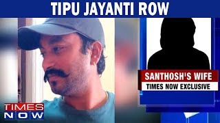 Times Now speaks to journalist Santosh's wife, after he was arrested for opposing Tipu Jayanti - TIMESNOWONLINE