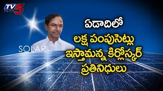KCR Focus on Solar Power to Solve Power Crisis : TV5 News - TV5NEWSCHANNEL