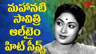 Mahanati Savitri All Time Hits | Memorable Movie Scenes Of Old Telugu Movies - TELUGUONE