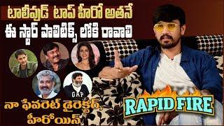 Rapid Fire With Raj Tarun | Mahesh Babu | Chiranjeevi | Samantha | SS Rajamouli | Trivikram | IG - IGTELUGU