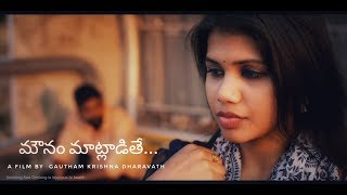 Mounam Matladithe - Latest Short Film 2018 || Film By Gautham Krishna Dharavath - YOUTUBE