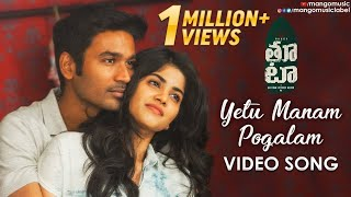 Yetu Manam Pogalam Full Video Song | Dhanush THOOTA Movie Songs | Sid Sriram | Dhanush | Megha Akash - MANGOMUSIC