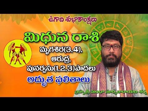 మిధున రాశి | Mithuna Rasi | Hevilambi | Ugadi Rasi Phalalu | Telugu Astrology | Rasi Phalalu 2017
