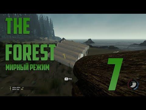 Как в the forest сделать мирный режим
