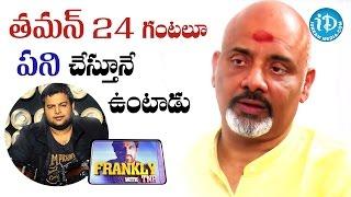 S. Thaman Is A Great Hard Worker - Ramajogayya Sastry || Talking Movies With iDream - IDREAMMOVIES