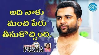That Was An Indication To Me - Sachiin Joshi || Dialogue With Prema - IDREAMMOVIES
