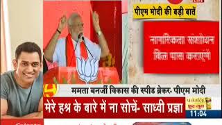 Mamata Banerjee is a big speed breaker in West Bengal's progress: PM Modi - ZEENEWS