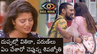 Siva Jyothi Creates Funny Rumors On Varun & Vithika Romance | #BiggBoss3Telugu - RAJSHRITELUGU