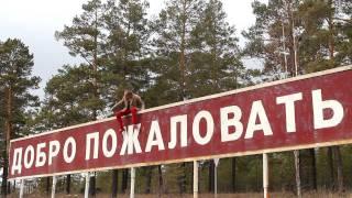 Борзя Забайкальский край