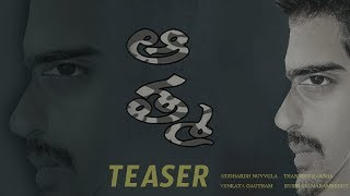 AATHMA Telugu short film Teaser | Siddhardh Nuvvula | Thaneeru harsha | Rushi Sai |Gautham Venkata - YOUTUBE