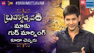 Mahesh Babu About The Funniest Thing Happened Between Heroines And DOP | TFPC - TFPC