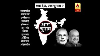 Master Stroke: Shah bats for One Nation One Election, writes to Law Commission - ABPNEWSTV