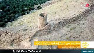 مشاهد من عمان عن قرية إمطي بولاية إزكي    أصالة الماضي  وعراقة الحاضر