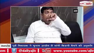 video : पूर्व विधायक ने चुनाव आयोग से मांगी किडनी बेचने की अनुमति