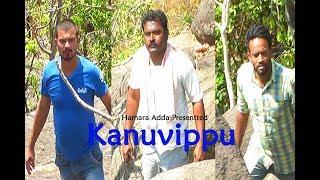 Kanuvippu Telugu Short Film - YOUTUBE