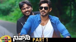 Nivaasi 2020 Latest Telugu Movie 4K   2020 Latest Telugu Movies   Shekhar Varma   Sudharshan  Part 1 - MANGOVIDEOS
