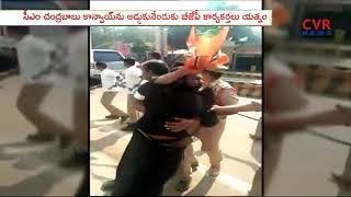 BJP Activists Stop AP CM Chandrababu Naidu Convoy in Rajahmundry | East Godavari | CVR NEWS - CVRNEWSOFFICIAL