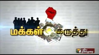 "Public Opinion 28-01-2016 ""Compilation of people's response to Puthiyathalaimurai's following query"" – Puthiya Thalaimurai TV Show"