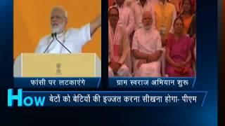 5W1H: Watch what PM Modi said during launch of Rashtriya Gram Swaraj Abhiyan in Madhya Pradesh - ZEENEWS