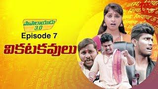 Paparayudu 3.0 | వికటకవులు | Epi #7 | by Ram Patas | TeluguOne Originals - TELUGUONE