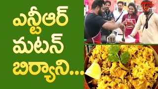 NTR Mutton Biryani Recipe - TELUGUONE