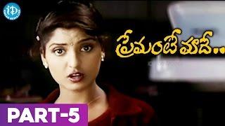 Premante Maade Full Movie Part 5 || Vinay Babu, Reena, Rashmi || L Vemu || MM Srilekha - IDREAMMOVIES